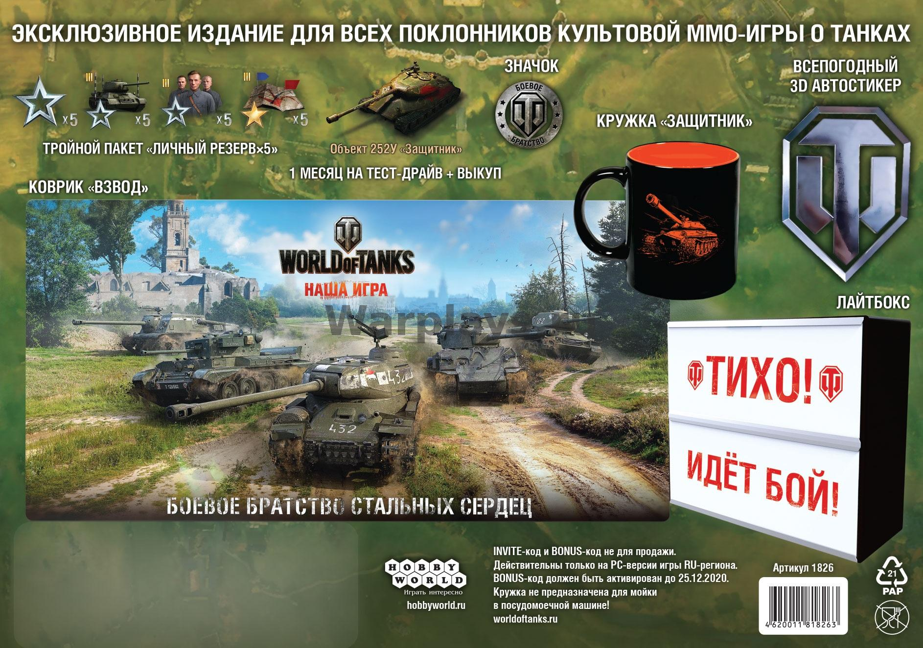 Подарки для танка world of tank 739
